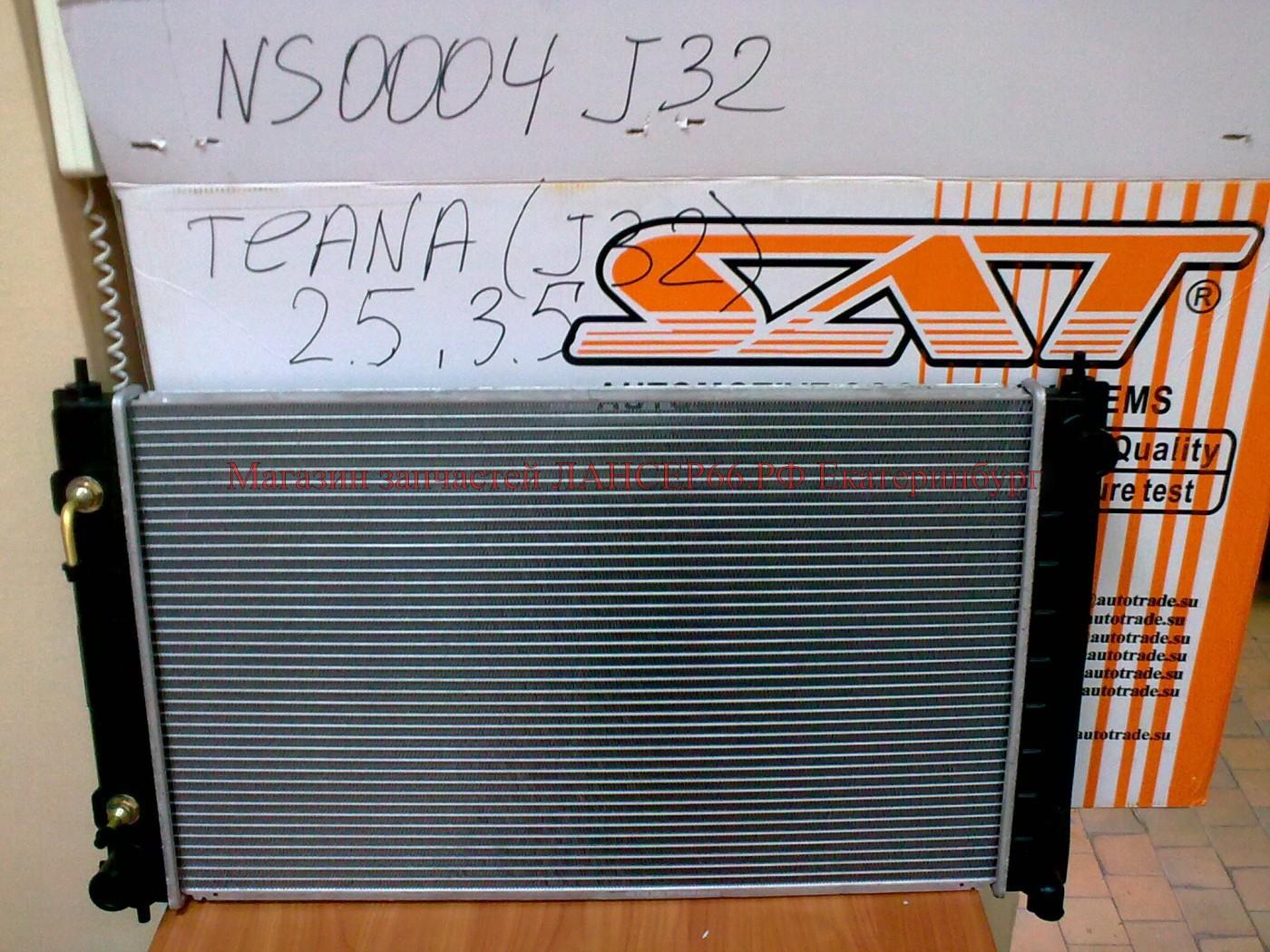 Замена радиатора ниссан теана j32